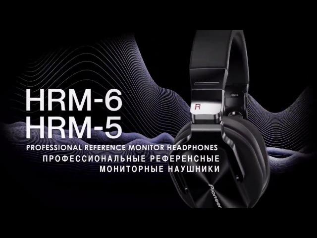 Pioneer HRM-5 и HRM-6: Пополнение линейки студийных наушников