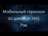 Мобильный гороскоп на 02 декабря 2015 - Рак