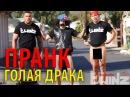 ПРАНК(twinzTV) - Драка с голыми мужиками (Озвучка)