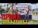 ПРАНК(twinzTV) - Драка с голыми мужиками 2 (Озвучка)