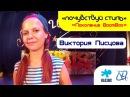 Виктория Писцова   МК Почувствуй стиль   Поколение BoomBox