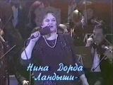 Нина Дорда Ландыши