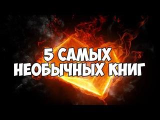 ТОП - 5 САМЫХ НЕОБЫЧНЫХ КНИГ / TOP - 5 MOST UNUSUAL BOOKS