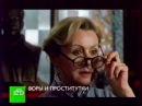 Воры и проститутки НТВ, 25.11.2005 Анонс