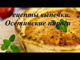 Рецепты выпечки. Осетинские пироги