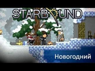 Новогодний Starbound ( ʘ‿ʘ )