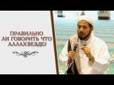 ᴴᴰ Правильно ли говорить что Всевышний Аллах везде?   Шейх Сайф аль-Асри   www.garib.ru