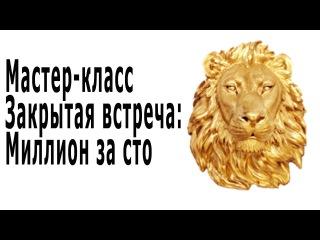 БМ ТВ. Мастер-класс
