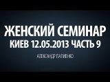 Женский семинар. Часть 9 (Киев 12.05.2013) Александр Палиенко.