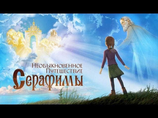 Православный мультфильм Необыкновенное путешествие Серафимы (качество HD)