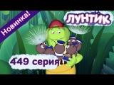 Лунтик - 449 серия Заботливые няньки. Новые мультики 2015