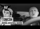 Томсон Жизнь Началась Заново Новые рэп клипы 2014