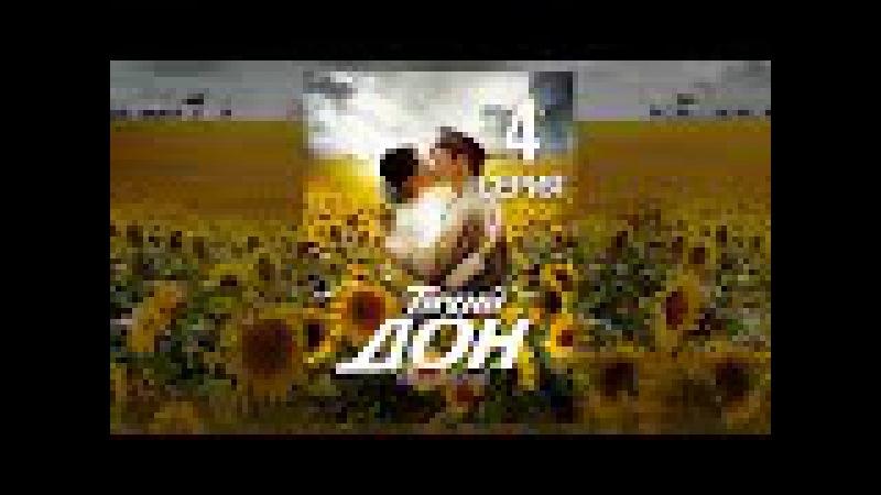 Тихий Дон. 4 cерия (2015) Драма, экранизация @ Русские сериалы