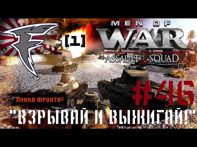 Взрывай и выжигай! [1 раунд] Men of War: Assault Squad 2. 46.1