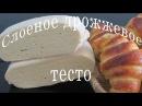№1 Cán bột Ngàn Lớp bánh SỪNG BÒ ТЕСТО ДЛЯ КРУАССАНОВ Croissants puff pastry dough recipe