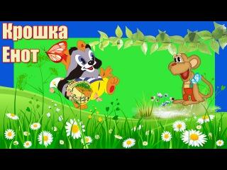 Детская сказка Крошка Енот Children's fairy tale Little Raccoon