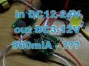 DC 12-24V DC 3-12V 900mlA модуль 10 Вт постоянного тока