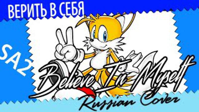 Верить в себя - Believe In Myself SA2 Russian Cover