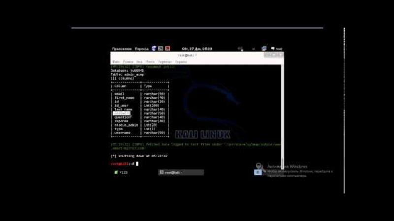 Взлом базы даных пр помощи kali linux и программы sqlmap