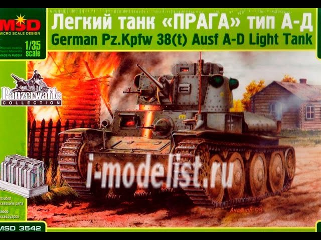 Сборка модели Легкий танк Pz.Kpfw 38 (t) Ausf A-D (Прага) фирмы MSD (Макет) в масштабе 1/35. Часть третья. Автор и ведущий: Сергей Денчик. www.i-modelist.ru/goods/model/tehnika/msd/625/9339.html