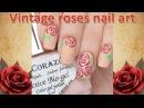 Vintage roses nail art or how to use nail vinyls / Розы. Дизайн с использованием трафаретов