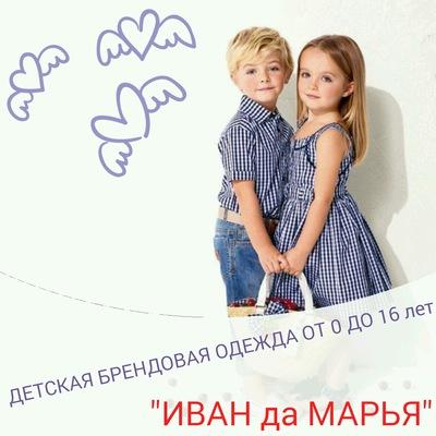 8f31c85a02d ДЕТСКАЯ БРЕНДОВАЯ ОДЕЖДА