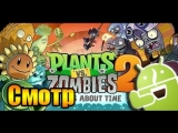 Посмотрим на Plants vs. Zombies 2 [Android]