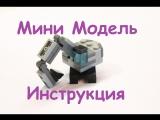 Лего машина видео инструкция Экскаватор