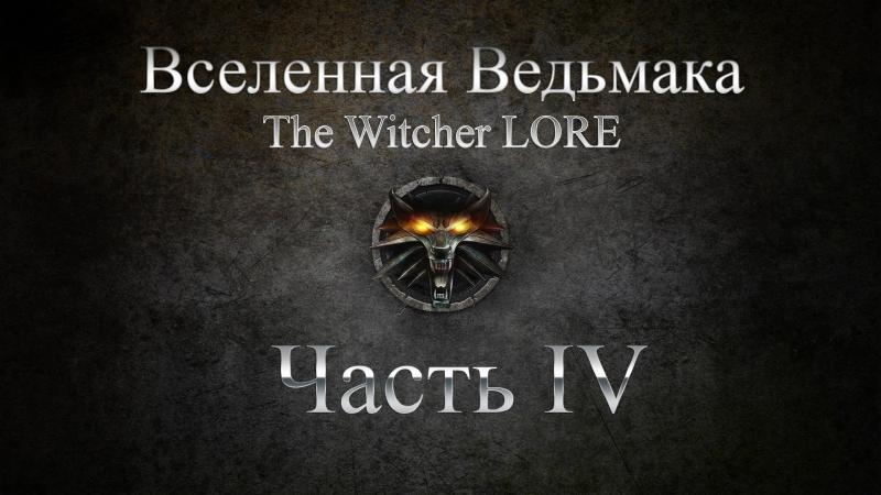 Вселенная Ведьмака The Witcher LORE - Великие Государства Севера Часть 4