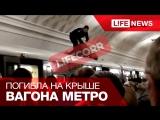 LifeCorr - В метро женщина погибла, прыгнув на крышу поезда
