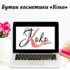 """""""Koko"""" магазин профессиональной косметики"""