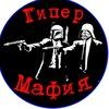 "Клуб любителей мафии ""Гипер-мафия"" онлайн"