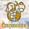 """Магазин почтовых открыток """"Странник"""""""