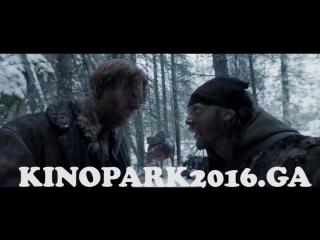 Фильм Выживший смотреть онлайн 2015 HD в хорошем качестве Леонардо ди каприо 720