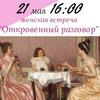 """Женская встреча """"Откровенный разговор"""""""