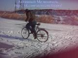 Поездка по льду озера