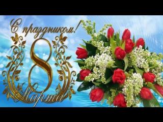 Поздравление с 8 марта ! Самое красивое поздравление любимым женщинам на 8 марта!