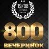 19.08 • 800 ВЕЧЕРИНОК • ЛЕНИН