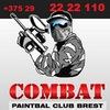 ПЕЙНТБОЛ Лазертаг в Бресте. Combat  Комбат