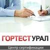 """Центр сертификации """"Гортест Урал"""""""