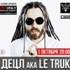 Децл a.k.a. Le Truk | 01.10 |Aurora Concert Hall