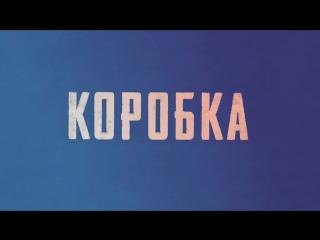Коробка (2016): Режиссерская версия трейлера (рус.)