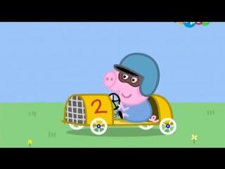Свинка Пеппа мультик на русском 4 Сезон 32 Гоночная машина Джорджа - Развивающие мультфильмы для детей