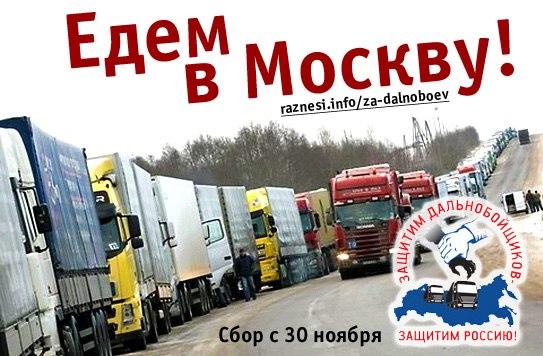🚍⚠‼Дальнобойщики!‼⚠🚍  🚍 Все мы как один должны быть в Москве. Собираем