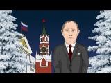 Новогоднее обращение В. В. Путина - 2016