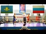 День 1, 69 кг: Кондратьев Дмитрий (СКА-СПБ) vs Костылев Тимофей (ЦСКА-Москва) , 69 кг