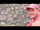 Каменный цоколь за 3 дня/Командировка - videoblog
