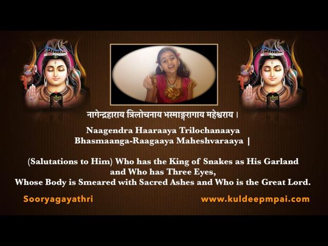 Nagendra Haaraaya - Sooryagayathri - Vande Guru Paramparaam