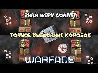 Точное выбивание коробок в Warface, без багов и программ, читов.