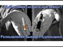 Электронная сигарета или аналог Размышления бывшего курильщика Как бросить курить